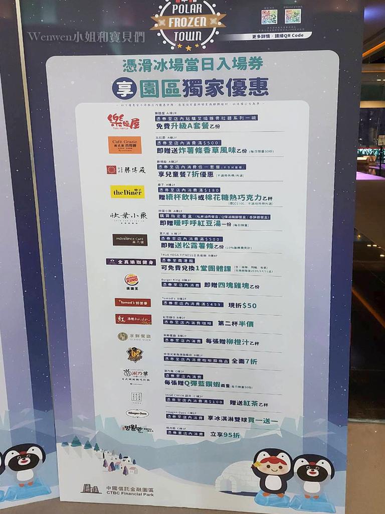 2020.12.05 中信免費滑冰場優惠券 (1).jpg