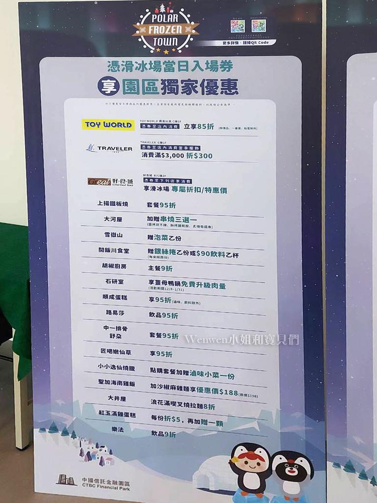 2020.12.05 中信免費滑冰場優惠券 (2).jpg