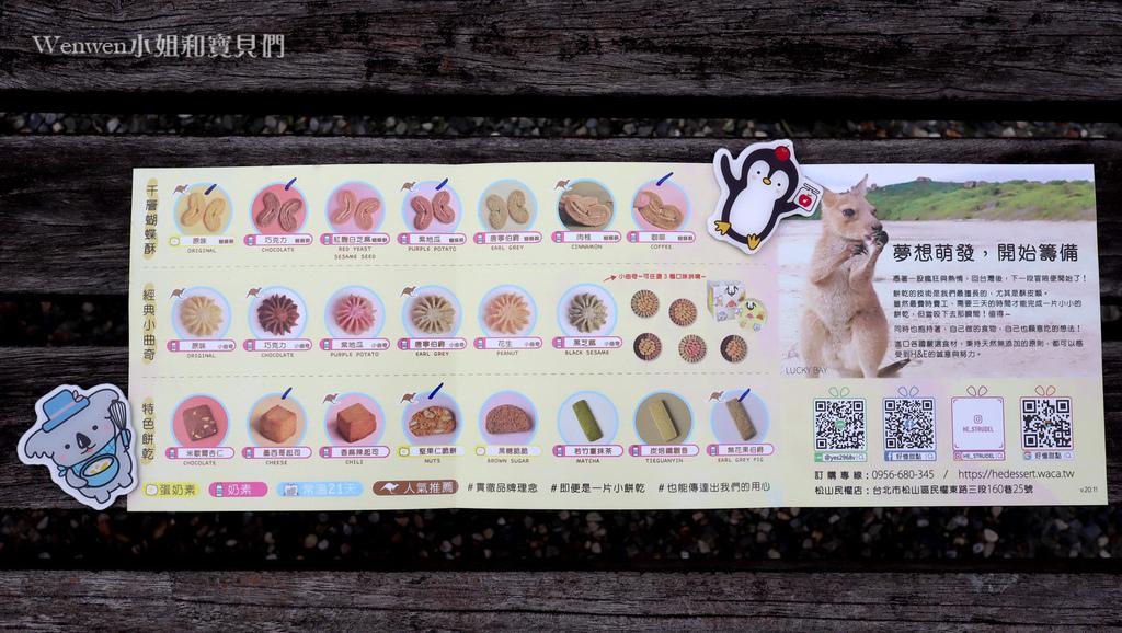 彌月禮盒推薦 好憶甜點H%26;E dessert 手工餅乾全新包裝 (8).jpg