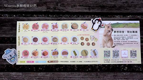 彌月禮盒推薦 好憶甜點H&E dessert 手工餅乾全新包裝 (8).jpg