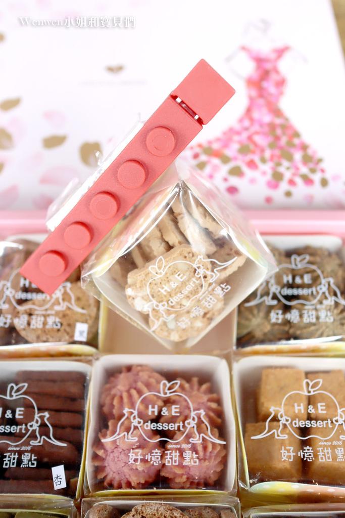 喜餅禮盒手工餅乾推薦 好憶甜點H%26;E dessert 全新包裝 (12).JPG