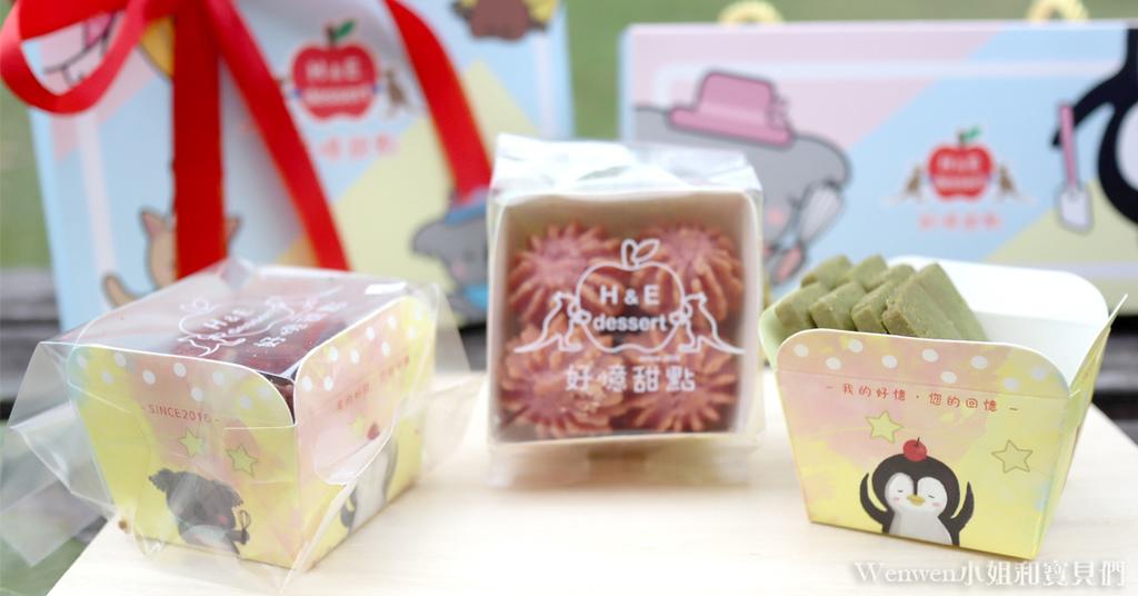 彌月禮盒推薦 好憶甜點H%26;E dessert 手工餅乾全新包裝 (2).JPG