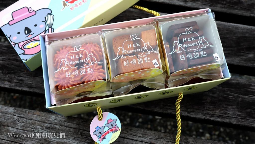 彌月禮盒推薦 好憶甜點H%26;E dessert 手工餅乾全新包裝 (4).JPG