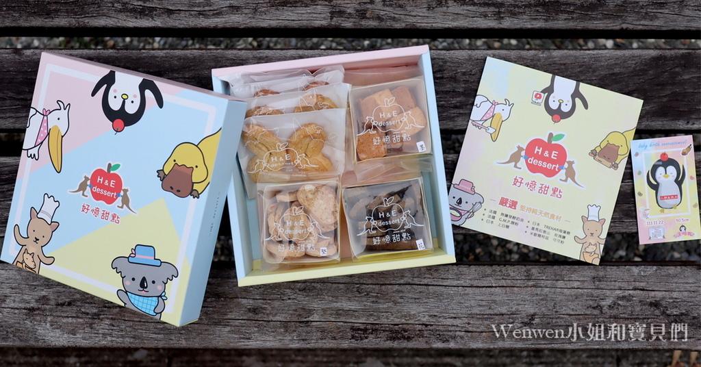 彌月禮盒推薦 好憶甜點H%26;E dessert 手工餅乾全新包裝 (6).JPG