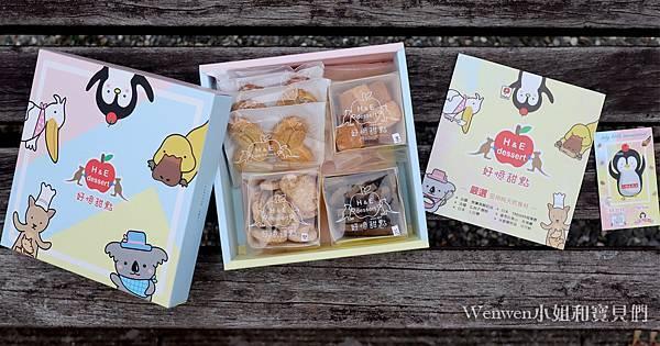彌月禮盒推薦 好憶甜點H&E dessert 手工餅乾全新包裝 (6).JPG