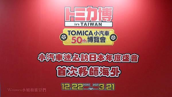2020-2021 TOMICA小汽車50週年博覽會 親子展覽雨天備案 (19).JPG