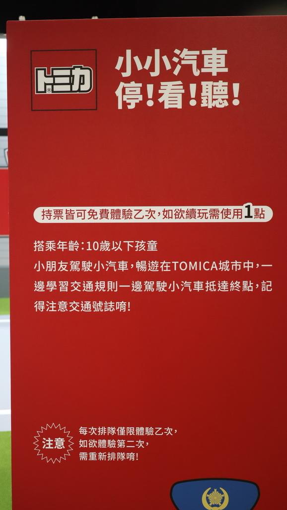 2020-2021 TOMICA小汽車50週年博覽會 親子展覽雨天備案 (13).JPG