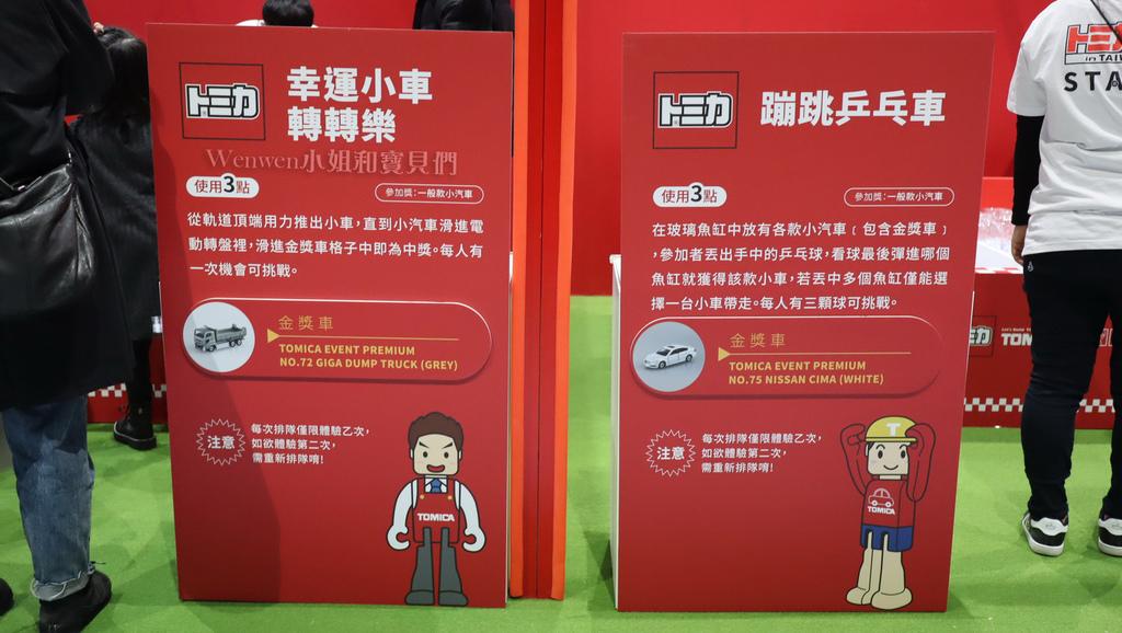 2020-2021 TOMICA小汽車50週年博覽會 親子展覽雨天備案 (21).JPG