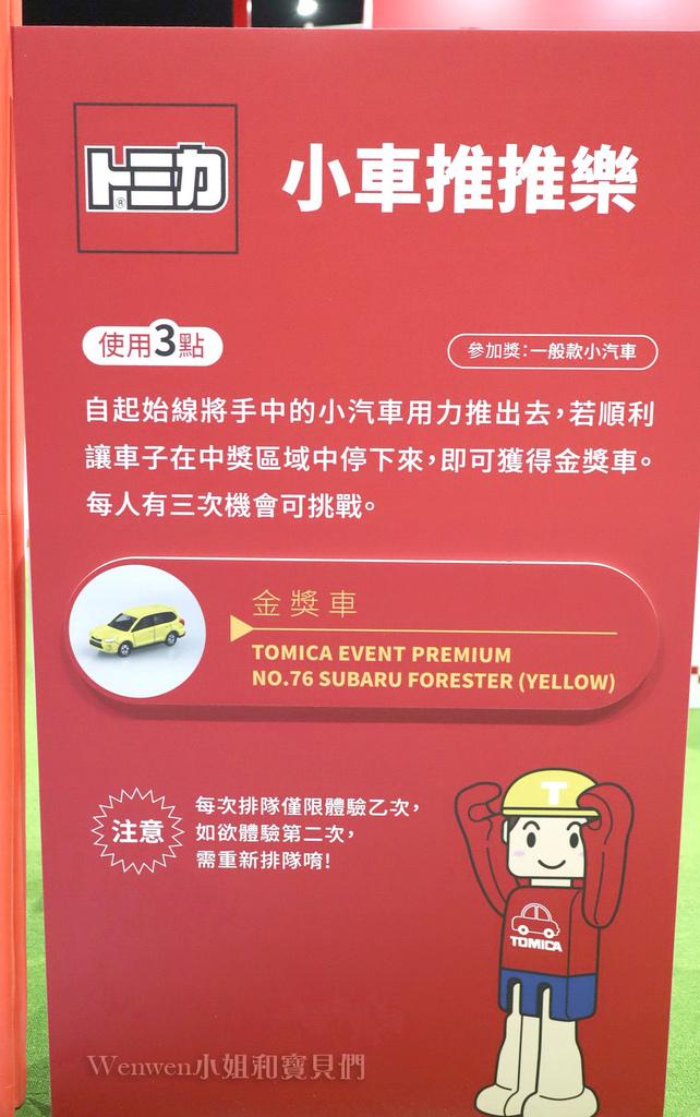 2020-2021 TOMICA小汽車50週年博覽會 親子展覽雨天備案 (22).jpg