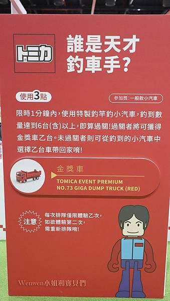 2020-2021 TOMICA小汽車50週年博覽會 親子展覽雨天備案 (24).JPG