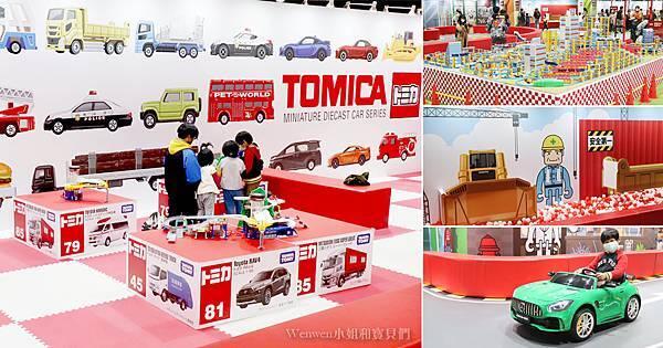 2020-2021 TOMICA小汽車50週年博覽會 親子展覽雨天備案 (29).jpg