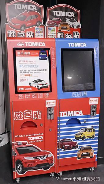 2020-2021 TOMICA小汽車50週年博覽會 親子展覽雨天備案 (27).jpg