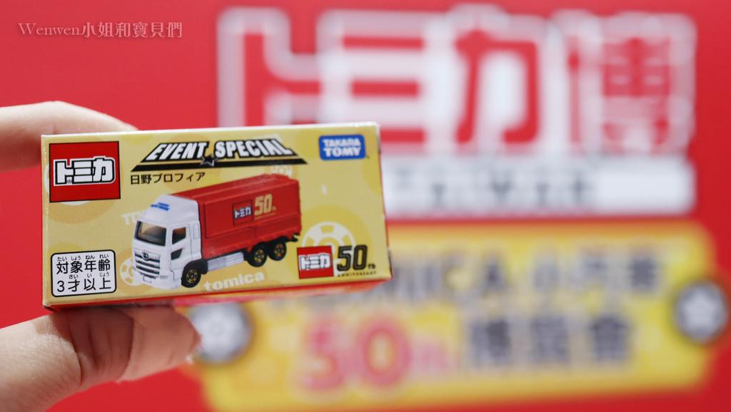 2020-2021 TOMICA小汽車50週年博覽會 親子展覽雨天備案 (1).JPG