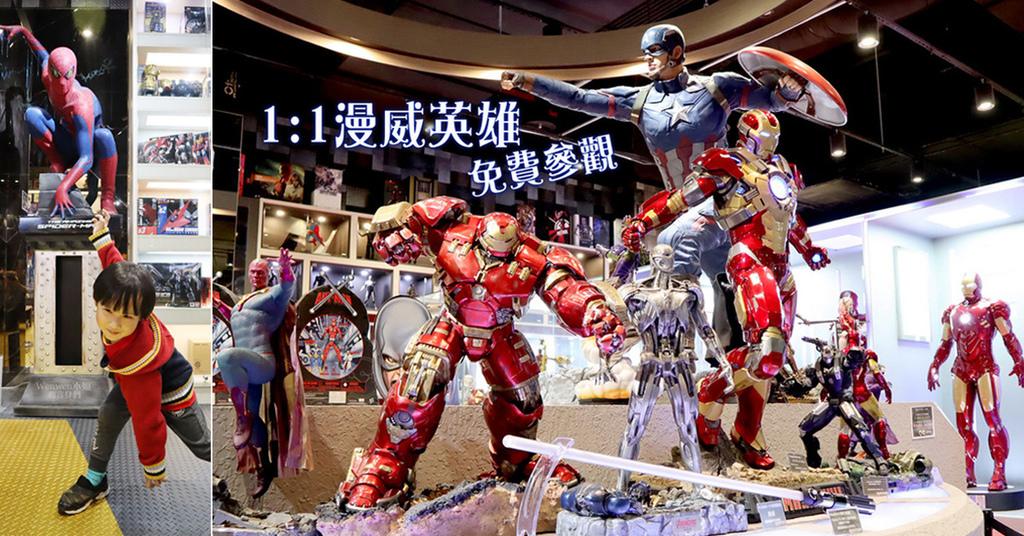 台北親子景點 復仇者聯盟展示 歐雅英雄館.jpg