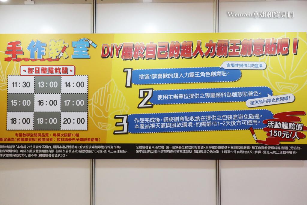 2021台北信義區跨年必訪展覽 超人力霸王英雄召集令 (16).JPG