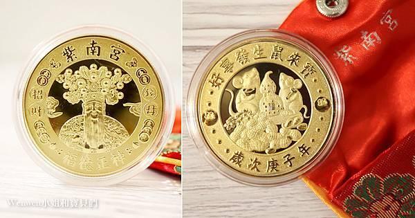 寶寶手冊免費換紫南宮金色紀念幣 生肖錢母 (1).jpg