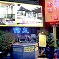 2021台北泡溫泉 北投行義路溫泉用餐送湯屋 皇池溫泉御膳館 (4).JPG