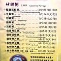 2021皇池溫泉御膳館菜單 砂鍋粥 (8).jpg