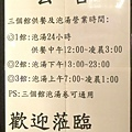 2021台北泡溫泉 北投行義路溫泉用餐送湯屋 皇池溫泉御膳館 (7).jpg