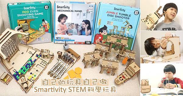 2021 STEM玩具 科學玩具推薦 印度Smartivity.jpg