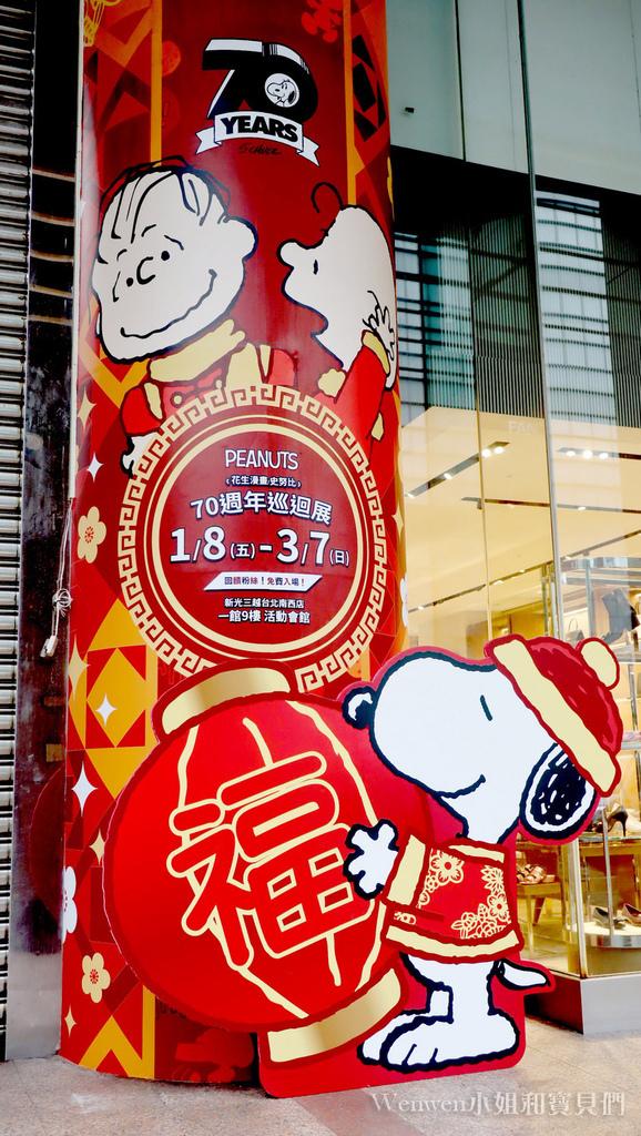 2021.01 台北史努比展覽 花生漫畫70年快閃店 (2).JPG