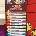 2021.01 台北史努比展覽 花生漫畫70年快閃店 (4).JPG