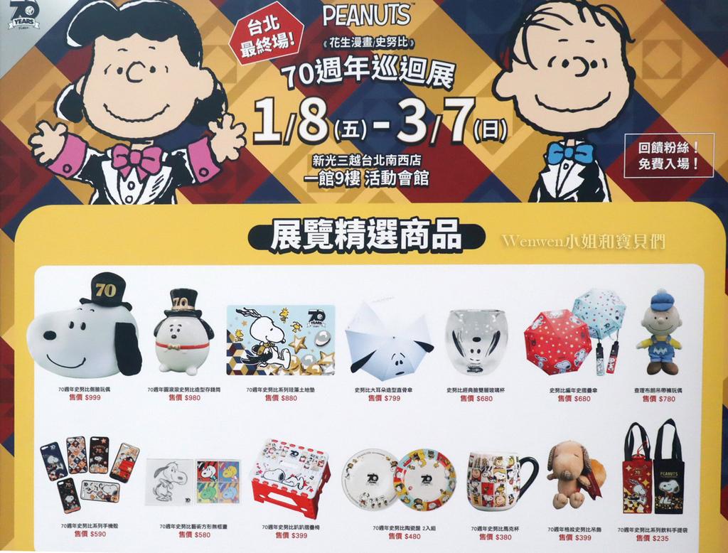 2021.01 台北史努比展覽 花生漫畫70年快閃店 (32).jpg