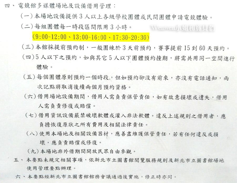 2021新店親子 新北市青少年圖書館 創新學習中心電競館預約規定  (2).jpg