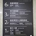 2021新店親子景點 新北市青少年圖書館樓層簡介 (1).JPG