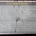 台北景點 忠烈祠附近景點 八二三炮戰紀念公園 (13).JPG