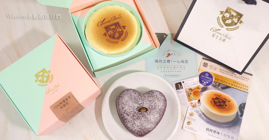 2021起士公爵彌月蛋糕試吃 彌月試吃 (1).JPG