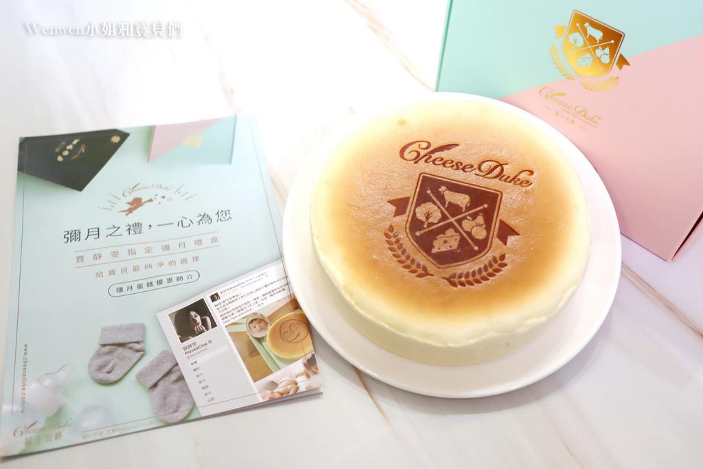2021起士公爵彌月蛋糕試吃 彌月試吃 (10).JPG