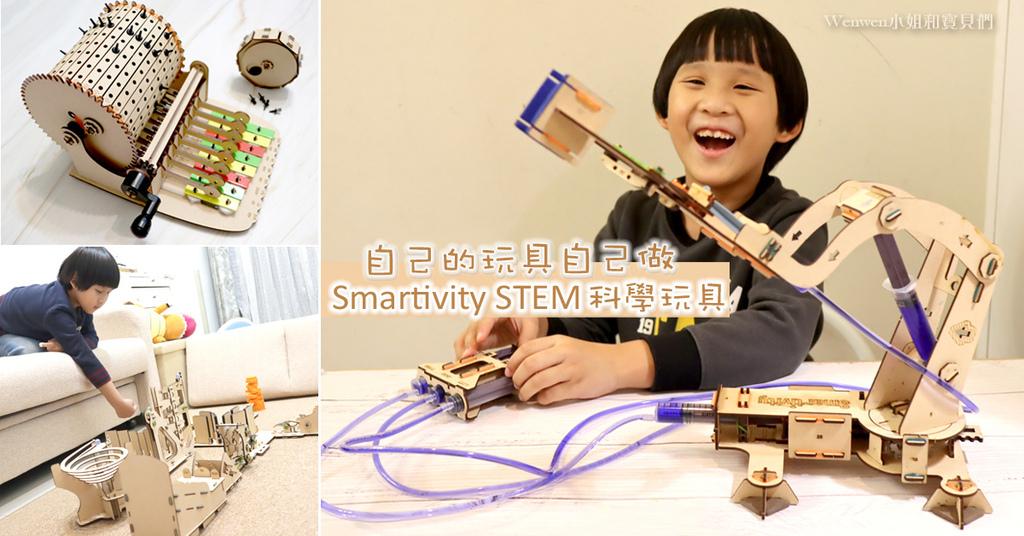 2021小學生STEM玩具推薦 生日禮物兒童節禮物 印度Smartivity科學玩具.jpg