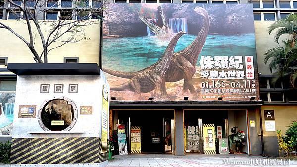2021寒假展覽 諸羅紀恐龍水世界嘉義站 嘉義親子展覽室內景點 (4).JPG