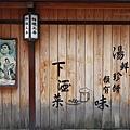 北投行義路溫泉 川湯溫泉養生餐廳 (8).JPG
