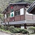 北投行義路溫泉 川湯溫泉養生餐廳 (10).JPG