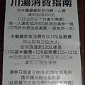 北投行義路溫泉 川湯溫泉養生餐廳 (23).jpg