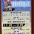 北投行義路溫泉 川湯溫泉養生餐廳 (4).JPG