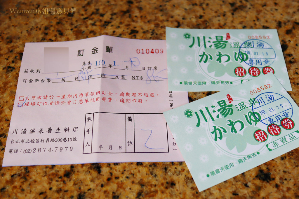 北投行義路溫泉 川湯溫泉養生餐廳 (3).JPG