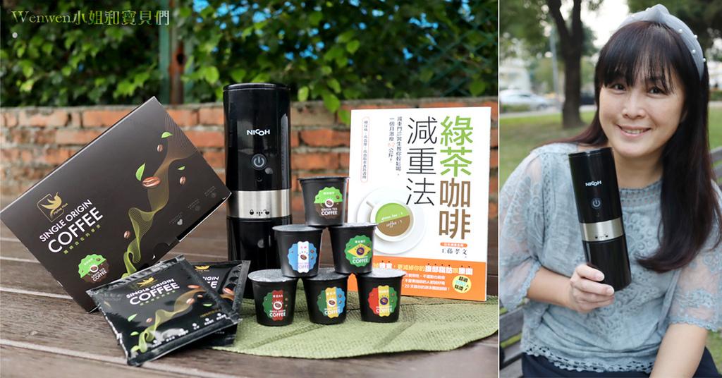 FlyingPLUS精品咖啡 手沖咖啡膠囊綠茶咖啡膠囊 行動膠囊咖啡機 (1).jpg
