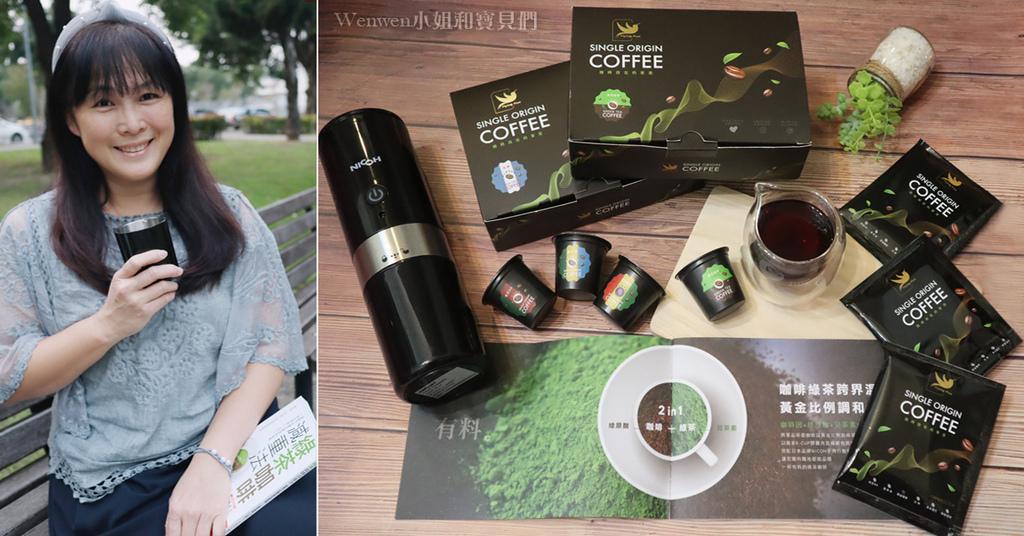 FlyingPLUS精品咖啡 手沖咖啡膠囊綠茶咖啡膠囊 行動膠囊咖啡機.jpg
