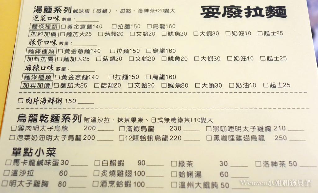 2021嘉義新景點 耍廢特區價格菜單 (1).jpg