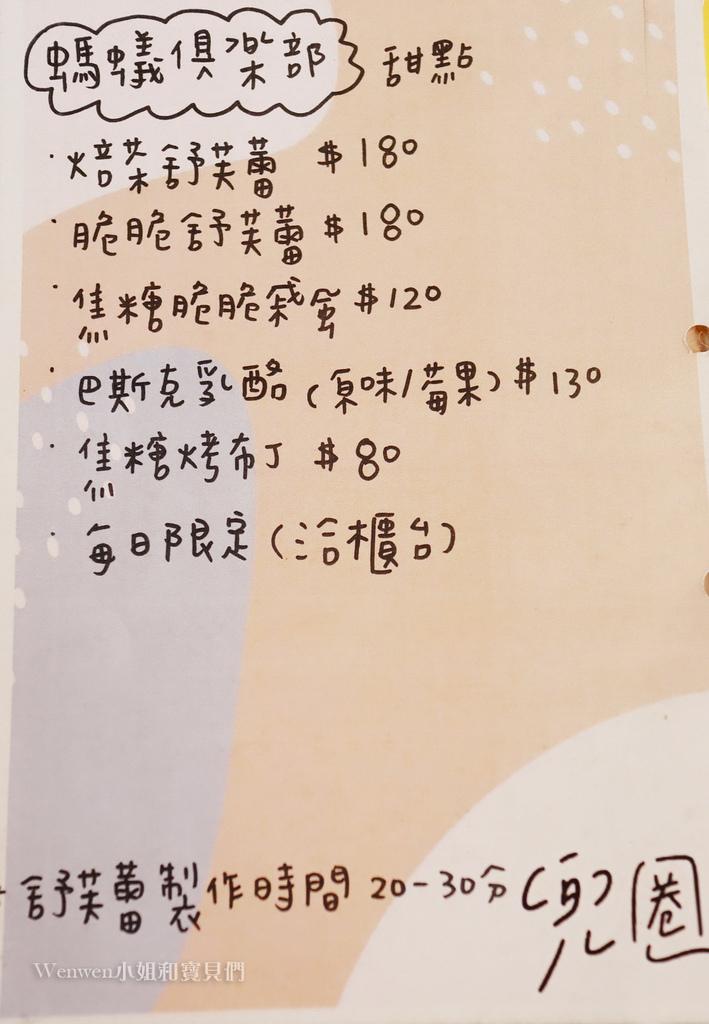 2021嘉義新景點 耍廢特區價格菜單 (8).jpg