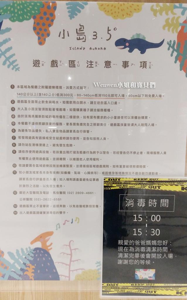 2021淡水親子餐廳室內樂園 美麗新廣場小島3.5度淡海漂流館 (5).jpg