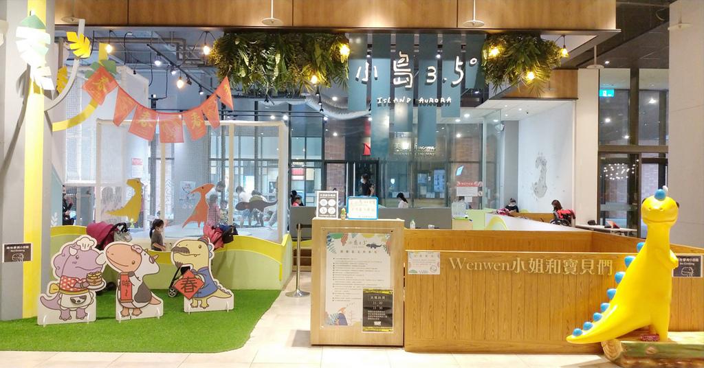 2021淡水親子餐廳室內樂園 美麗新廣場小島3.5度淡海漂流館 (3).jpg