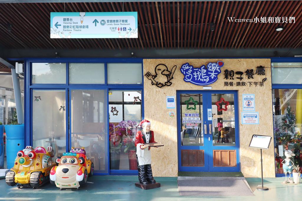雲林親子景點 免門票鵝童樂園親子餐廳和菜單 (2).JPG