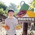 2021墾丁悠活渡假村 阿信巧克力農場 巧克力DIY夜探梅花鹿餵兔子 (3).JPG