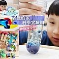 科學素養玩中學 老鷹的家實驗大挑戰 台灣製造科學實驗組  (1).jpg