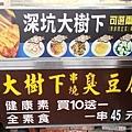2021深坑老街美食 豆腐娘 大樹下臭豆腐 芋ㄚ包芋ㄚ 糯米腸 (4).JPG