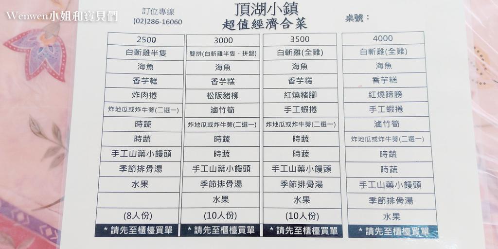 2021.03.20 台北紫藤花 竹子湖美食頂湖小鎮紫藤花季 (19).jpg